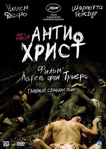 Скачать фильм антихрист (2009) через торрент.