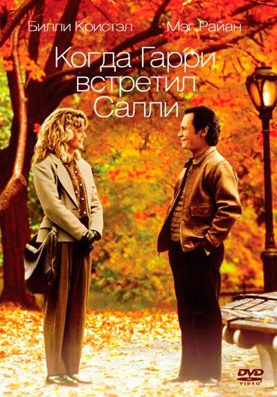 Когда Гарри встретил Салли 1989 - Алексей Михалёв