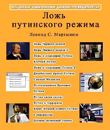 Путин скачать через торрент