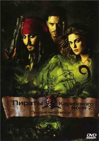 Пираты карибского моря сундук мертвеца скачать игру