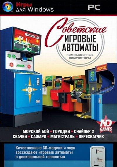 Советские игровые автоматы торрент игровые автоматы siberian gamble